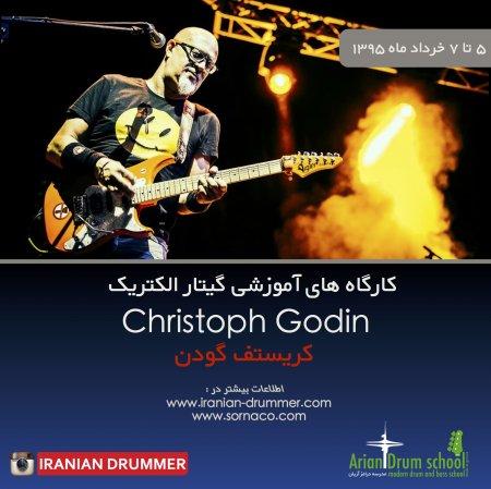 Christophe Godin's Guitar Workshop in Tehran-May 2016